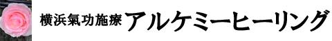 横浜氣功施療アルケミーヒーリング